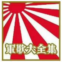 発売日:2006/08/09 収録曲: / 軍艦 / 抜刀隊 / 日本海軍 / 日本陸軍 / 敵は幾...