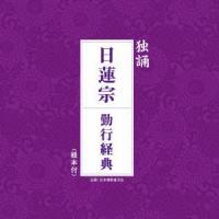 独誦 日蓮宗 勤行経典(経本付) /  (CD)