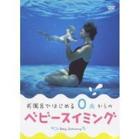 お風呂ではじめる 0歳からのベビースイミング /  (DVD)