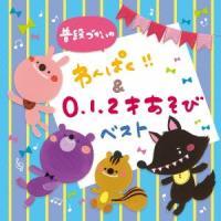 普段づかいの わんぱく!!&0・1・2才あそび ベスト /  (CD)