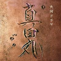 発売日:2016/02/24 収録曲: / 真田丸 メインテーマ / 作戦決行 / 出港!真田丸 /...