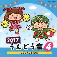 2017 うんどう会 (4) LUCKYSTAR /  (CD)