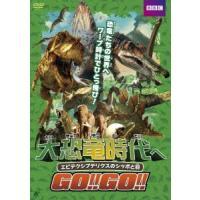 大恐竜時代へGO!!GO!! エピデクシプテリクスのシッポと羽 /  (DVD)