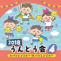 2018 うんどう会 4 ルパンレンジャーVSパトレンジャー /  (CD)