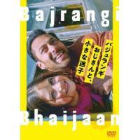 バジュランギおじさんと、小さな迷子 / サルマーン・カーン (DVD)