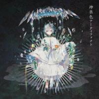 神楽色アーティファクト(初回限定盤A)(DVD付) / まふまふ (CD)
