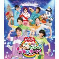 NHK「おかあさんといっしょ」スペシャルステージ からだ!うごかせ!元気だボーン.. / NHKおかあさんといっしょ (Blu-ray)