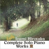 コンプリート・ソロ・ピアノ・ワークス III / 和泉宏隆 (CD)