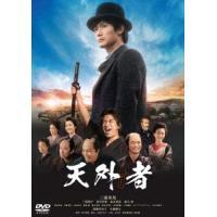「天外者」通常版 / 三浦春馬 (DVD)