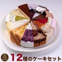 12種類の味が楽しめる 12種のケーキセット 7号 21.0cm カット済み 送料無料一部地域除く誕生日ケーキ バースデーケーキ