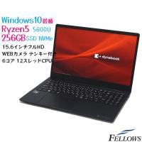 ノートパソコン  東芝 dynabook Satellite B65/M  無線LAN WPS Office付き Windows10 Pro Celeron 3867U/4GB/500GB/MULTI 新品 パソコン