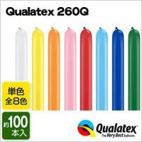 Qualatex Balloon 260Q スタンダードカラー 単色 約100入 風船 マジックバルーン ペンシルバルーン クオラテックス クォラテックス バルーン