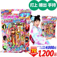4000円(税抜)BESTセレクション17 もれなくおまけ付 花火 セット 228 17D21 花火 お祭り 人気