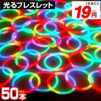 [あすつく 配送区分A]50本セット ルミカ レインボーブレスレット(RGB) 光る ブレスレット ルミカライト コンサート サイリウム