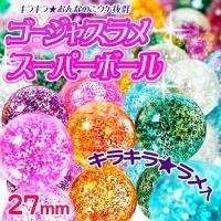 27mm ゴージャスラメスーパーボール 約100入 お祭り 縁日すくい スーパーボール すくい 220 17G21