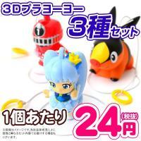 プラヨーヨー キャラクター3Dプラヨーヨー お買い得3種セット 30入 出荷時期により内容は異なります。 19B13
