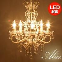 アンティーク シャンデリア アリス-Alice 5灯 S字フック・結束バンド付 LED電球対応 軽量...
