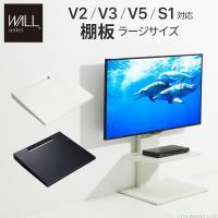 WALLオプション V3・V2・S1対応 棚板 ラージサイズ  おしゃれ 部品 パーツ ウォール EQUALS イコールズ