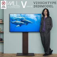 テレビ台 WALL 壁寄せテレビスタンド V2 ハイタイプ 32~60v対応 壁寄せテレビ台 おしゃれ テレビボード コード収納 ホワイト ブラック ウォールナット