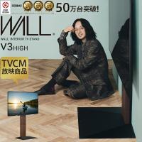 テレビ台 WALL 壁寄せテレビスタンド V3 ハイタイプ 32~80v対応 大型テレビ対応 おしゃれ テレビボード コード収納 ホワイト ブラック ウォールナット
