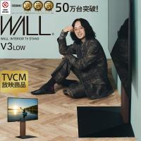 テレビ台 WALL 壁寄せテレビスタンド V3 ロータイプ 32~80v対応 大型テレビ対応 おしゃれ テレビボード コード収納 ホワイト ブラック ウォールナット