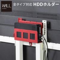 WALLオプション V4・V3・V2・S1・anataIRO 対応 HDDホルダー ハードディスクホルダー 部品 パーツ スチール製 ウォール EQUALS イコールズ