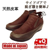 柔らかな革の風合いを生かしたデザインが高級感を 醸し出す本革仕様のショートブーツ。 クッショニングに...