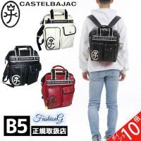 ■商品の詳細説明■ ブランド名 カステルバジャック CASTELBAJAC  商品 ドミネ リュック...