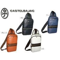 ■商品の詳細説明■  ブランド名 カステルバジャック CASTELBAJAC   商品 シェスト ボ...