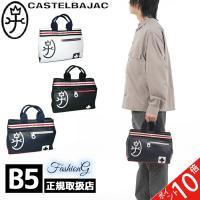 ■商品の詳細説明■  ブランド名 カステルバジャック CASTELBAJAC   商品 パンセ ミニ...