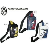 ■商品の詳細説明■  ブランド名 カステルバジャック CASTELBAJAC   商品 カムオン ミ...