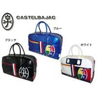 ■商品の詳細説明■  ブランド名 カステルバジャック CASTELBAJAC   商品 ボストンバッ...