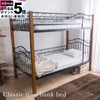 ■商品名 クラシック調アイアン2段ベッド  ■商品説明 ○シングル1台分のスペースに置ける、2段ベッ...