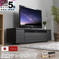 テレビ台 国産 150cm 完成品 テレビボード テレビラック ローボード 収納 棚  TV台 TVボード (B)