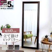 鏡 大型 全身 姿見 ミラー おしゃれ 壁掛け  幅60cm 高さ160cm アンティーク調 W60 ビッグミラー(C)