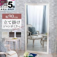 鏡 大型 全身 180ワイド ミラー おしゃれ 壁掛け 木製  幅90cm 高さ180cm アンティーク調 W90(C)