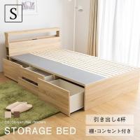引き出し4杯チェスト収納ベッド シングルベッド 棚・コンセント付きベッド シングルフレーム(C)