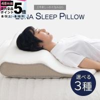 枕 まくら 柔らかめ  硬め 安眠枕 低反発 いびき防止 ボディピロー 健康安眠枕 肩こり マクラ フィット 寝返り (A)