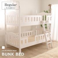 二段ベッド 2段ベッド 天然木無垢材 ロータイプ パイン天然木 大人用 子供 すのこ 頑丈ベッド 木製 子供部屋 レギュラー(D)