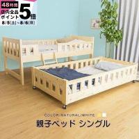 ■商品名 パイン天然木無垢の親子ベッド  ■商品説明 ○高さが変えられる木製親子ベッド。 ○天然木パ...