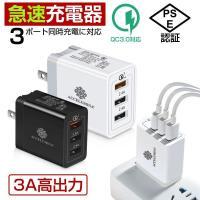 ネコポス送料無料 急速電器 Quick Charge 3.0 USB 全機種対応 iPhone 充電器 3ポート ACアダプター Qualcomm QC3.0 Android スマホ充電器 携帯充電器 2.4A コン