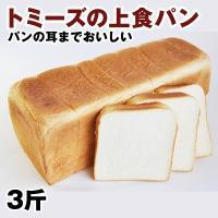 当日焼き上ったパンをその日のうちに発送しています!  パンみみまでおいしいと定評があり、店頭でもたい...