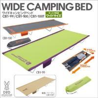 おりたたんでコンパクトに収納できる、ワイドタイプのキャンプベッド(コット)。 地面の凸凹や地熱の影響...