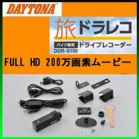 デイトナ ドラレコ 安全 防水 録画 バイク用 カメラ  機能を絞り込んだコンパクモデル。ミラーやヘ...
