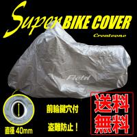 ■メール便発送 ●バイクカバー LLL〜Sの中からお好きなサイズをお選び下さい。 ●撥水・断熱効果 ...