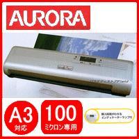 【スイッチを入れるだけの簡単操作】 AURORA オーロラ ラミネーター LM730H A3対応  ...