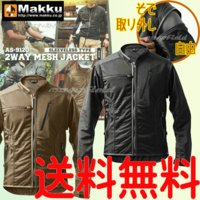 ●2WAYメッシュジャケット スリープレスタイプ ●フルメッシュで心地よい涼しさ。 ●ファスナーなの...