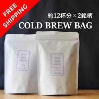 水出しコーヒー バッグ  (ポストへお届け送料無料)  内容量:コーヒーバッグ 40g×3袋  1袋...