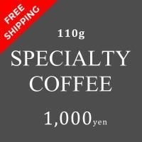 お試しセット スペシャルティコーヒー 100g×2種類 計200g ポストへお届け送料無料 ____...
