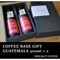 最高品質  コーヒーベース ギフトボックス 500ml×2本 送料無料 お届け日時指定可 (北海道へ...